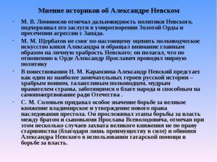 Мнение историков об Александре Невском М.В.Ломоносов отмечал дальновидность