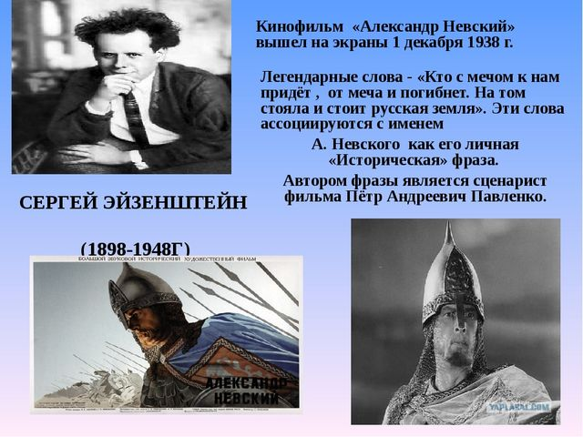 СЕРГЕЙ ЭЙЗЕНШТЕЙН (1898-1948Г) Легендарные слова - «Кто с мечом к нам придёт...