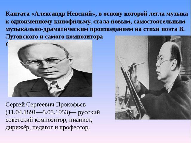 Кантата «Александр Невский», в основу которой легла музыка к одноименному кин...
