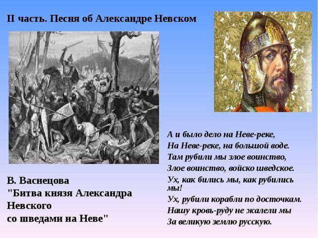II часть. Песня об Александре Невском А и было дело на Неве-реке, На Неве-рек...