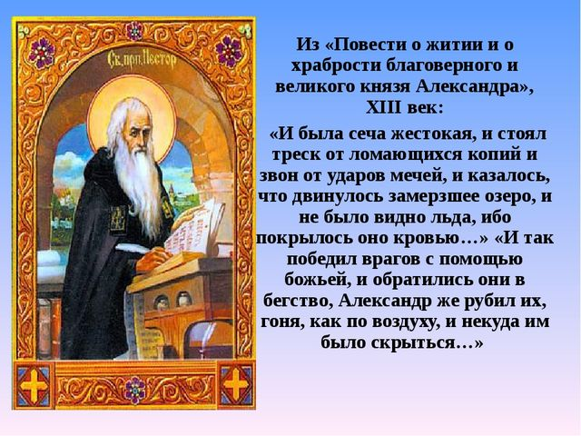 Из «Повести о житии и о храбрости благоверного и великого князя Александра»,...