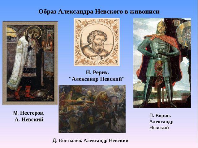 «Кто с мечом к нам придет, тот от меча и погибнет» Ю. Пантюхин. Александр Нев...
