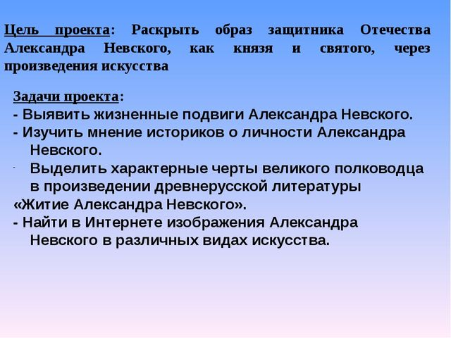 Задачи проекта: - Выявить жизненные подвиги Александра Невского. - Изучить м...