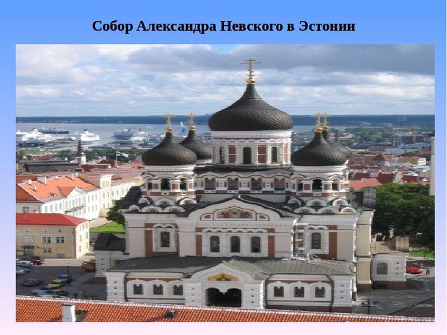 Образ Александра Невского в скульптуре В Санкт-Петербурге В Городце