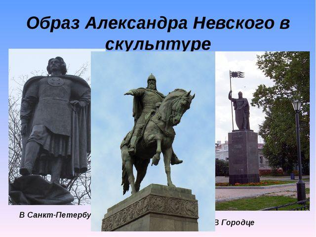 В Усть-Ижоре Во Владимире Во Пскове