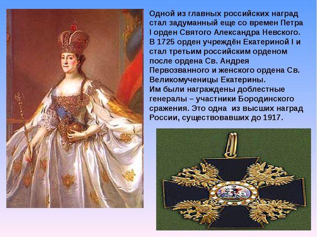 Императорский Орден Святого Благоверного Князя Александра Невского (орден Св...