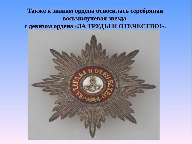 Орден Александра Невского Во время Великой Отечественной войны этот орден вн...