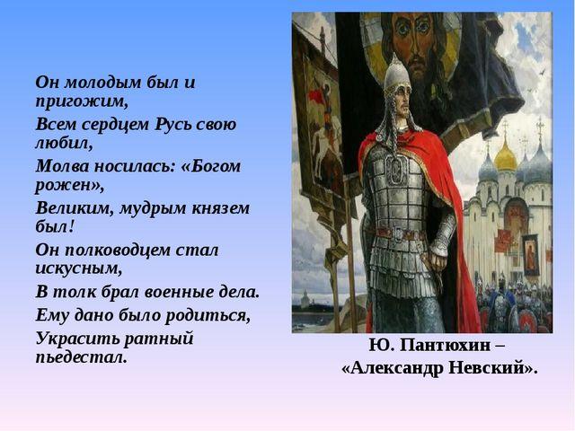 Ю. Пантюхин – «Александр Невский». Он молодым был и пригожим, Всем сердцем Ру...