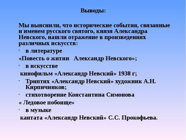 Имя Александра Невского - одно из самых славных в истории нашей страны. И не...