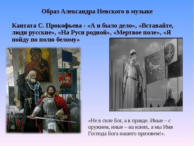 Крестным знаменьем пред битвой Троекратной осенясь, – Меч в руке, уста с моли...