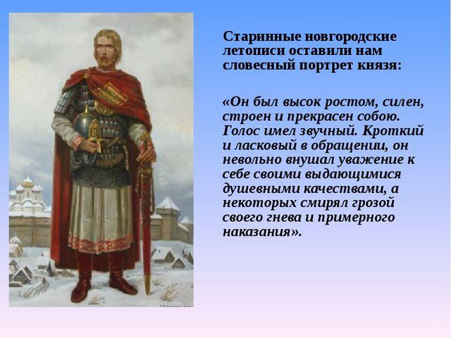 Старинные новгородские летописи оставили нам словесный портрет князя:  «Он б...