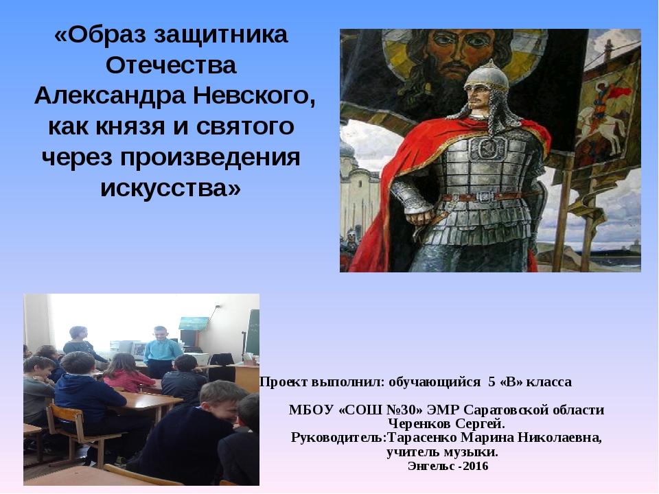 Проект выполнил: обучающийся 5 «В» класса МБОУ «СОШ №30» ЭМР Саратовской обл...