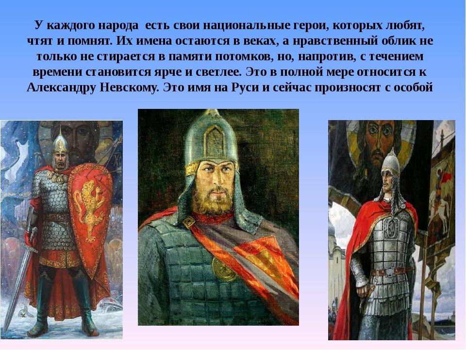 У каждого народа есть свои национальные герои, которых любят, чтят и помнят....