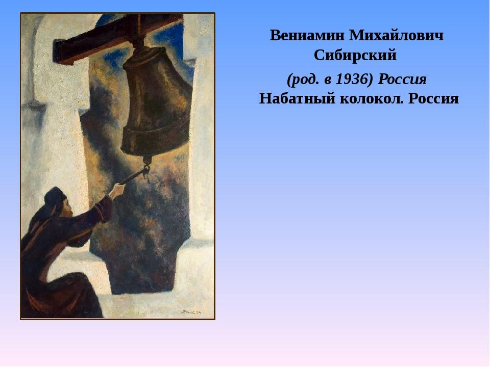 Вениамин Михайлович Сибирский (род. в 1936) Россия Набатный колокол. Россия