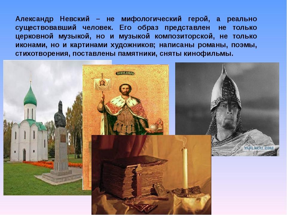 Александр Невский – не мифологический герой, а реально существовавший человек...