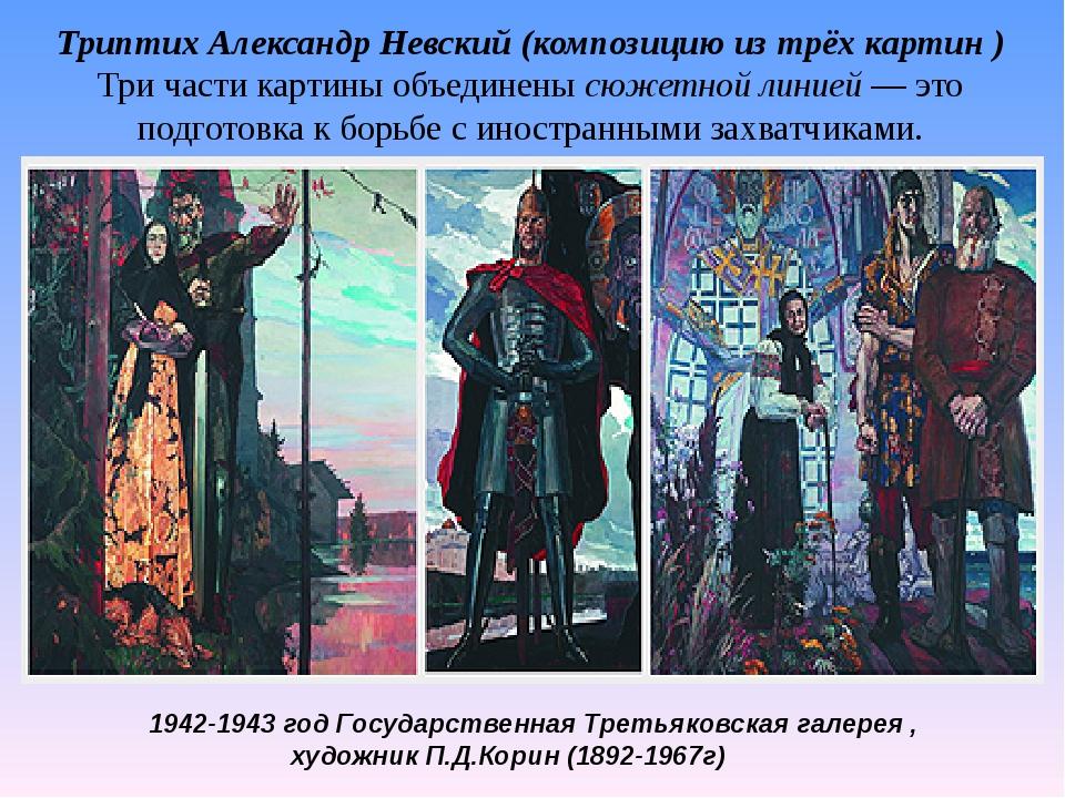 Художник Павел Корин «Когда я стал писать «Александра Невского», мне хотелось...
