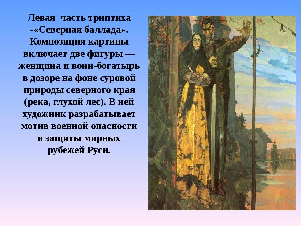 В правой части триптиха — «Старинный сказ» - П.Коринзапечатлел реальных люде...