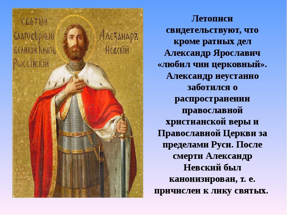 - Канонизирован Русской православной церковью Икона Святой князь Александр Не...