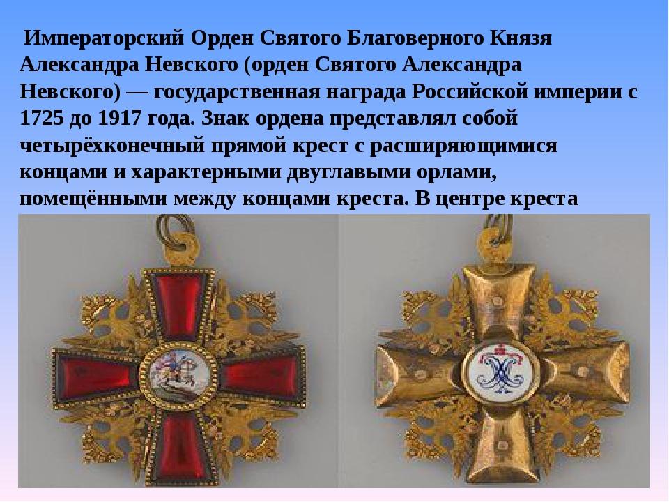Также к знакам ордена относилась серебряная восьмилучевая звезда с девизом ор...
