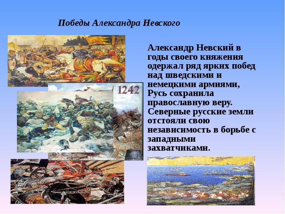 Александр Невский в годы своего княжения одержал ряд ярких побед над шведским...