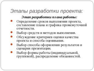 Этапы разработки проекта: Этап разработки плана работы: Определение сроков вы