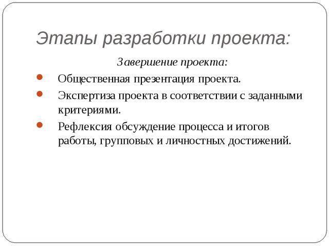 Этапы разработки проекта: Завершение проекта: Общественная презентация проект...