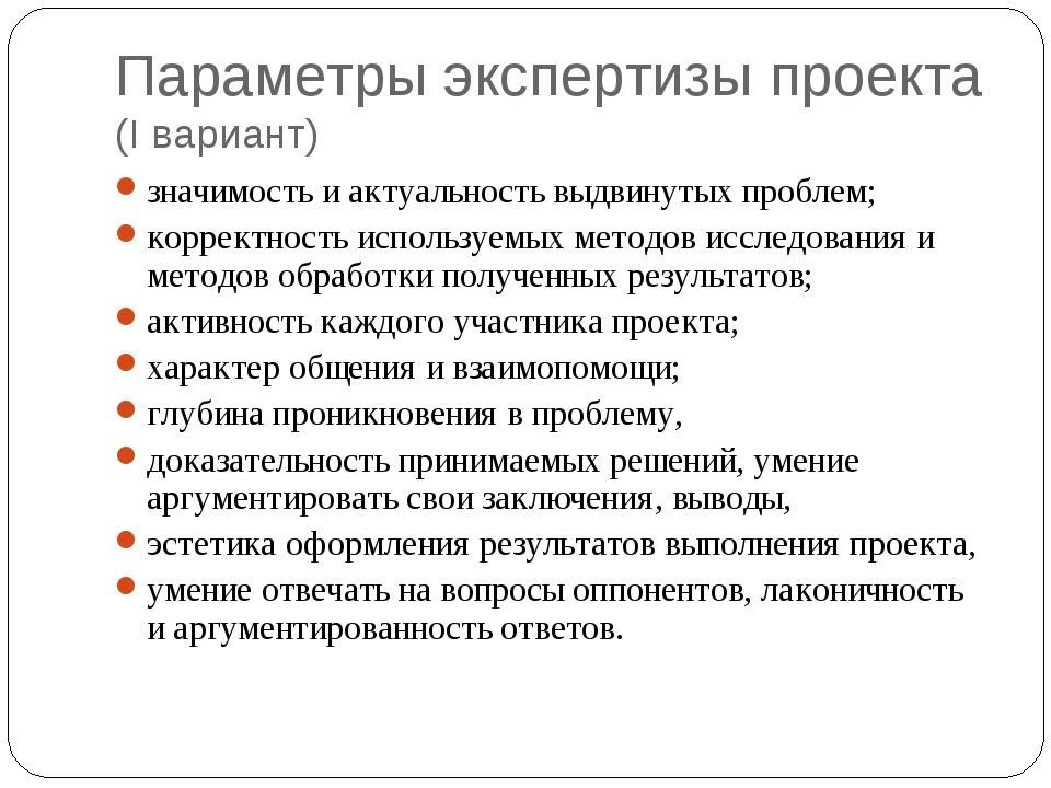 Параметры экспертизы проекта (I вариант) значимость и актуальность выдвинутых...