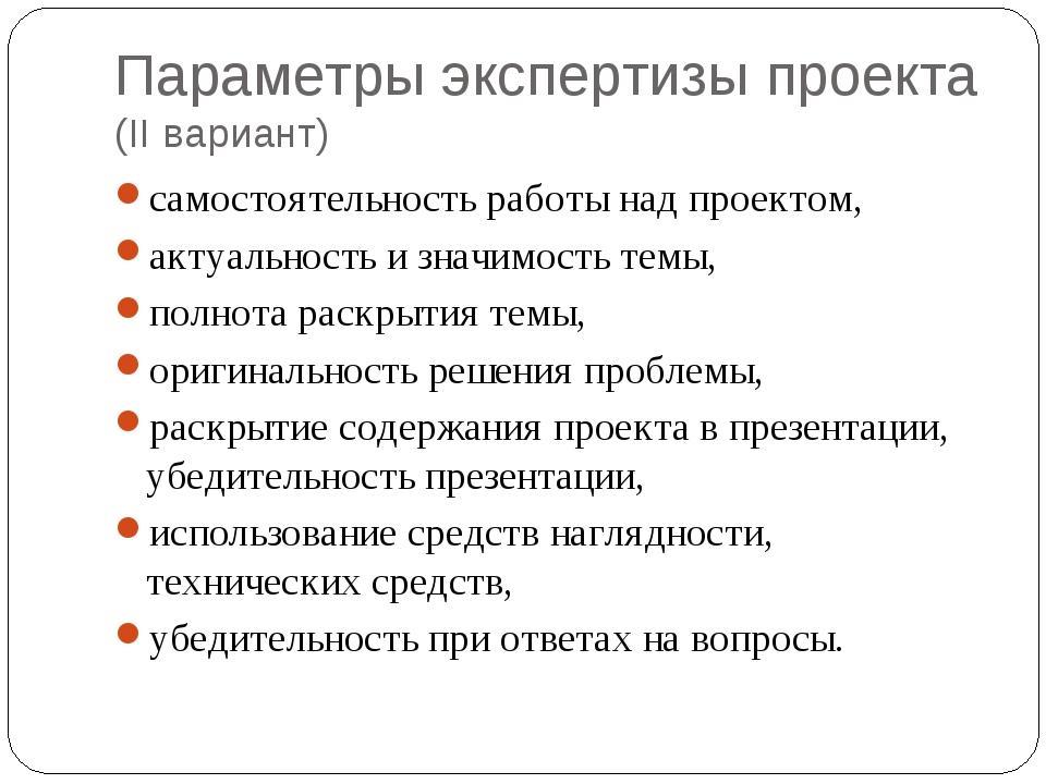 Параметры экспертизы проекта (II вариант) самостоятельность работы над проект...