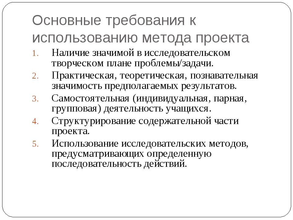 Основные требования к использованию метода проекта Наличие значимой в исследо...