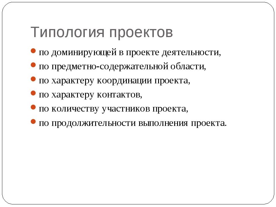 Типология проектов по доминирующей в проекте деятельности, по предметно-содер...