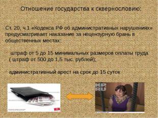 Отношение государства к сквернословию: Ст. 20, ч.1 «Кодекса РФ об администра