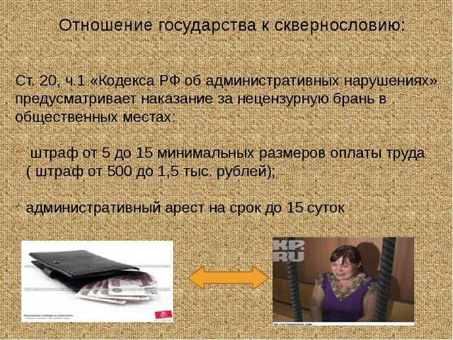 Отношение государства к сквернословию: Ст. 20, ч.1 «Кодекса РФ об администра...