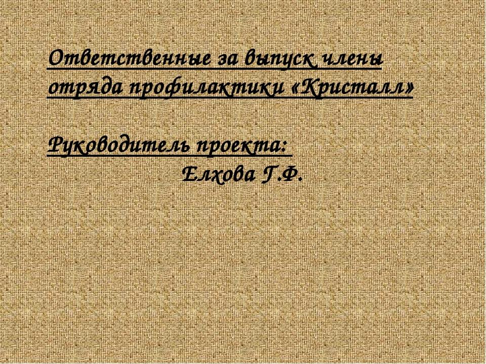 Ответственные за выпуск члены отряда профилактики «Кристалл» Руководитель про...