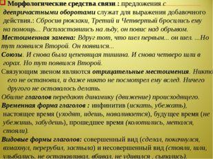 Морфологические средства связи : предложения с деепричастными оборотами служа