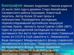 Биография Михаил Андреевич Чванов родился 25 июля 1944 года в деревне Старо-М