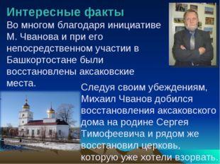 Интересные факты Во многом благодаря инициативе М. Чванова и при его непосред