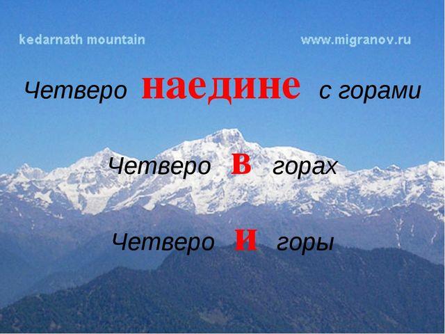 Четверо наедине с горами Четверо в горах Четверо и горы