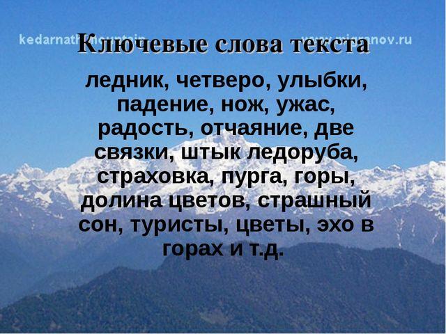 Ключевые слова текста ледник, четверо, улыбки, падение, нож, ужас, радость,...