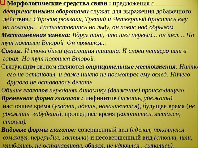 Морфологические средства связи : предложения с деепричастными оборотами служа...
