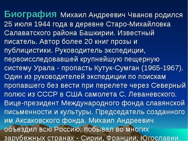 Биография Михаил Андреевич Чванов родился 25 июля 1944 года в деревне Старо-М...