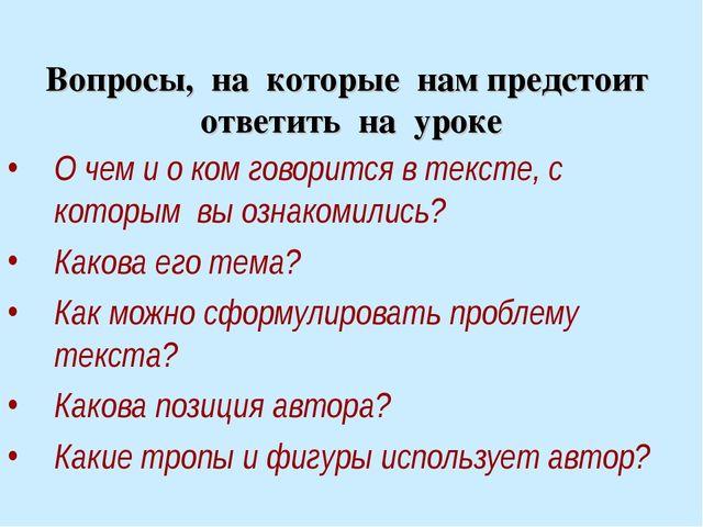 Вопросы, на которые нам предстоит ответить на уроке О чем и о ком говорится в...