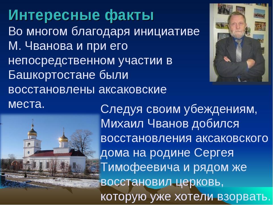 Интересные факты Во многом благодаря инициативе М. Чванова и при его непосред...