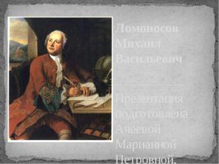 Презентация подготовлена Ачеевой Марианной Петровной, учителем химии ГБОУ СОШ