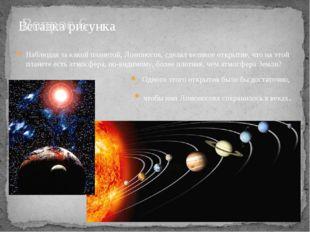 Вопрос 6 Наблюдая за какой планетой, Ломоносов, сделал великое открытие, что