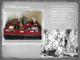 """Ответ: Ломоносов считал своей """"главной профессией« химию , причём развитие хи"""