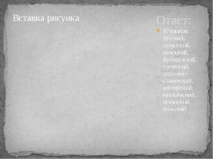 Ответ: 10 языков: русский, латинский, немецкий, французский, греческий, церко