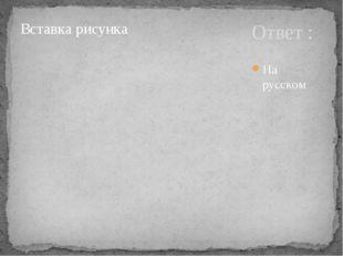 Ответ : На русском