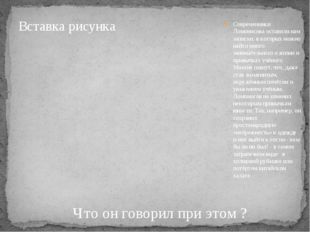 Современники Ломоносова оставили нам записки, в которых можно найти много зан