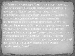О «бешеном» характере Ломоносова ходят легенды. Вот одна из них. Однажды отпр