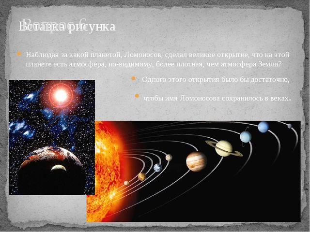 Вопрос 6 Наблюдая за какой планетой, Ломоносов, сделал великое открытие, что...